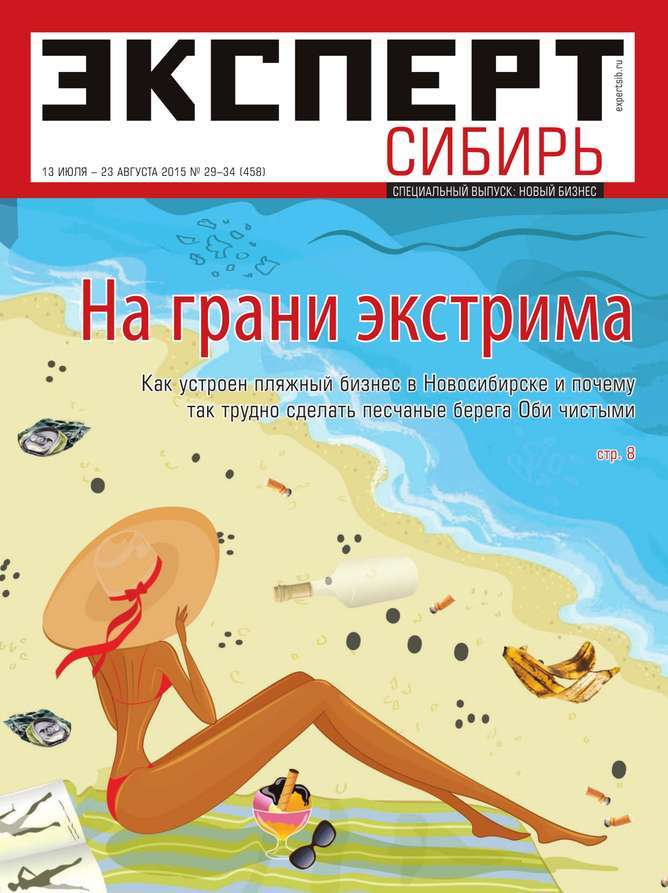 Эксперт Сибирь 29-34