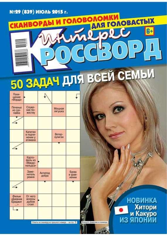 Интерес-Кроссворд 29-2015