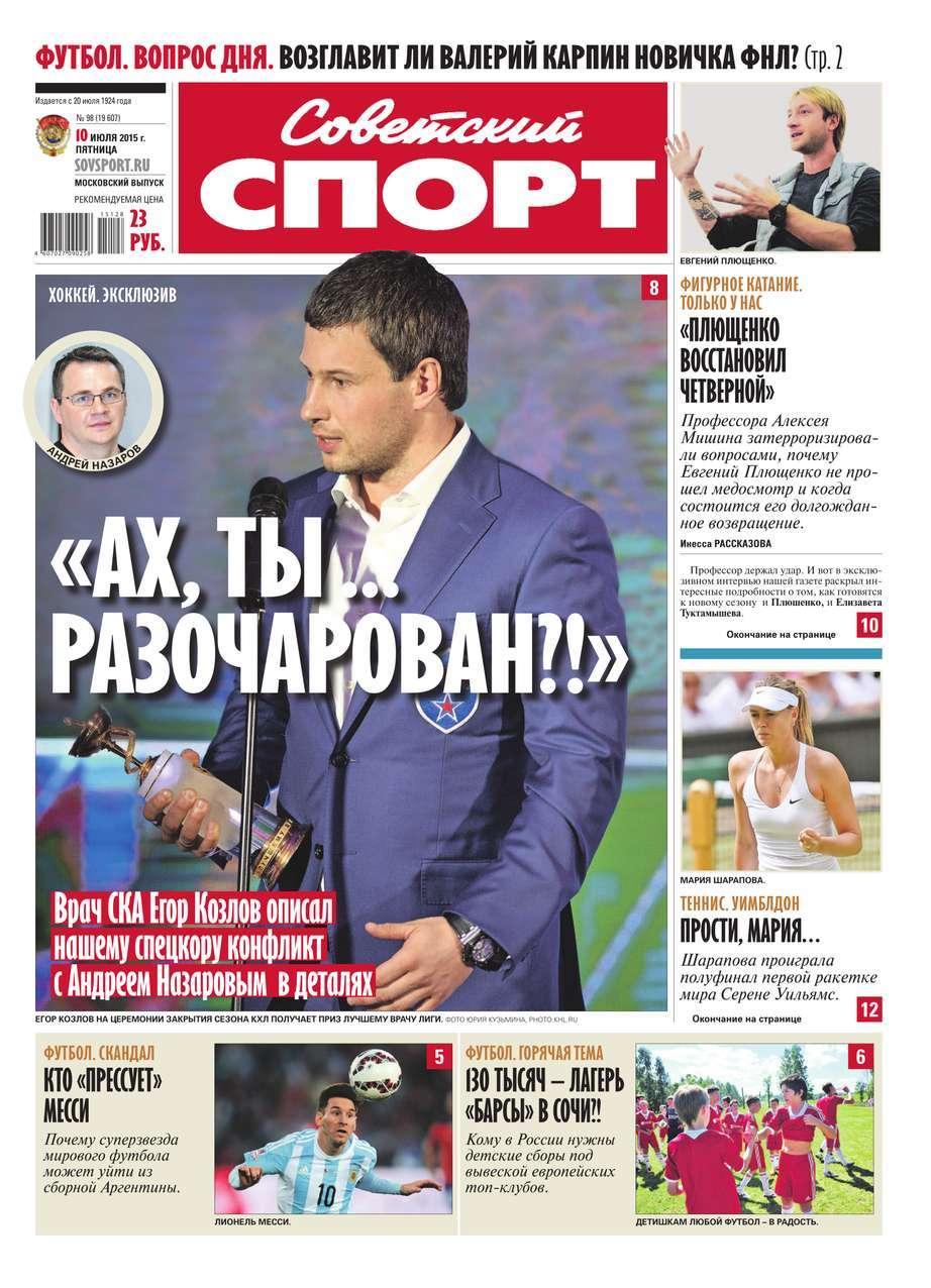 Советский спорт 98-2015
