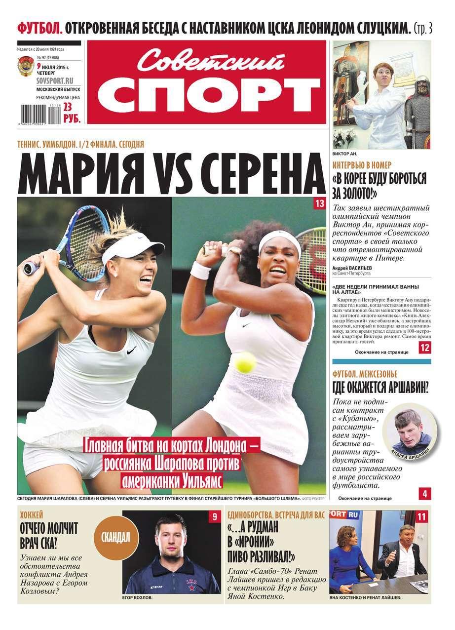 Скачать Советский спорт 97-2015 бесплатно Редакция газеты Советский спорт
