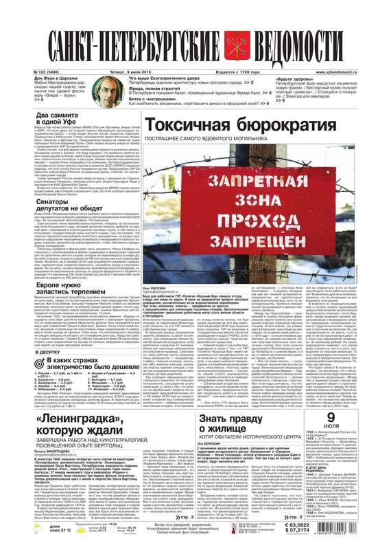 Санкт-Петербургские ведомости 123-2015 от ЛитРес