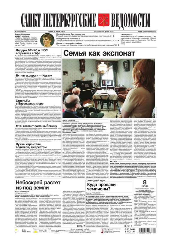 Санкт-Петербургские ведомости 122-2015 от ЛитРес