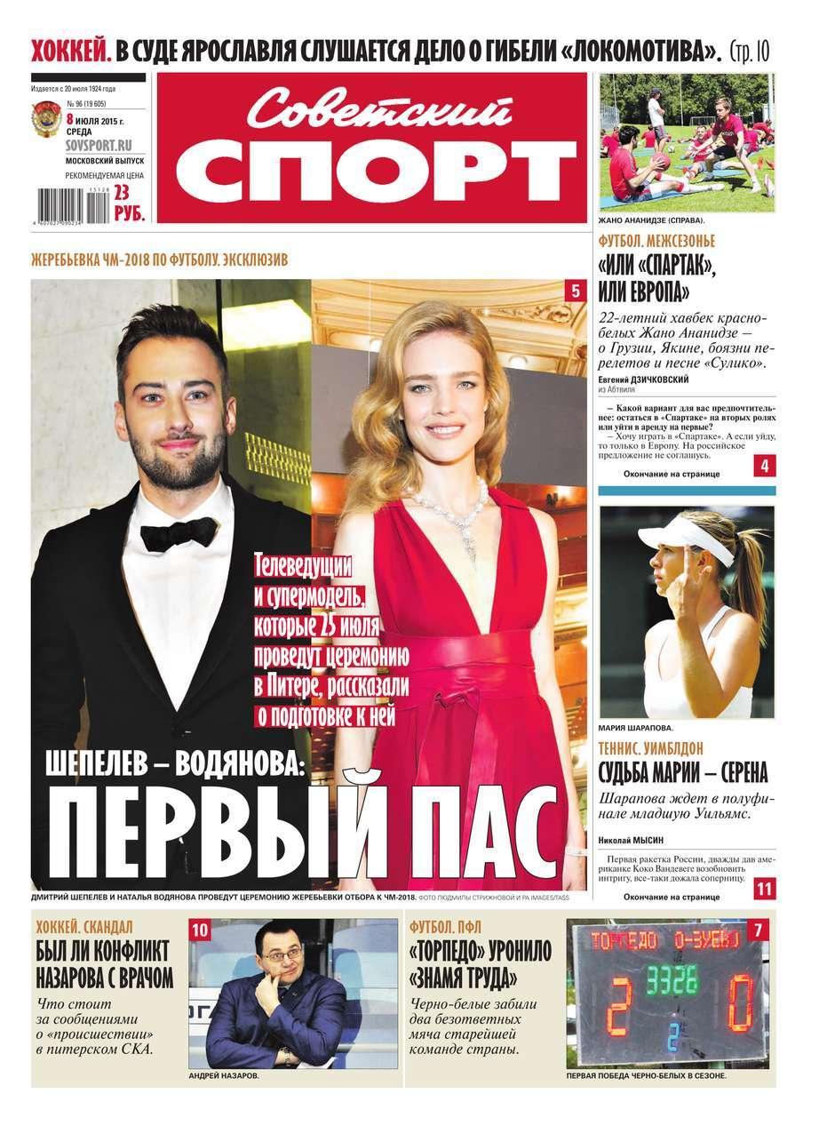 Советский спорт 96-2015