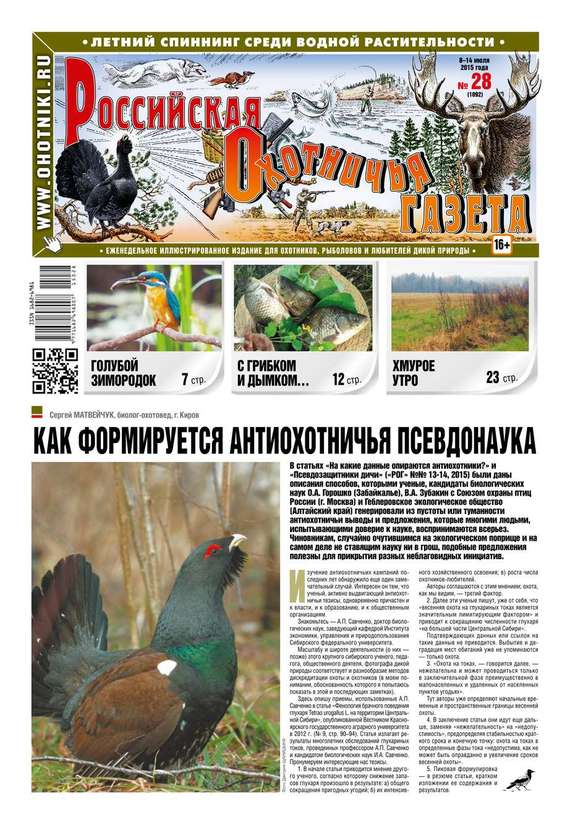 Российская Охотничья Газета 28-2015