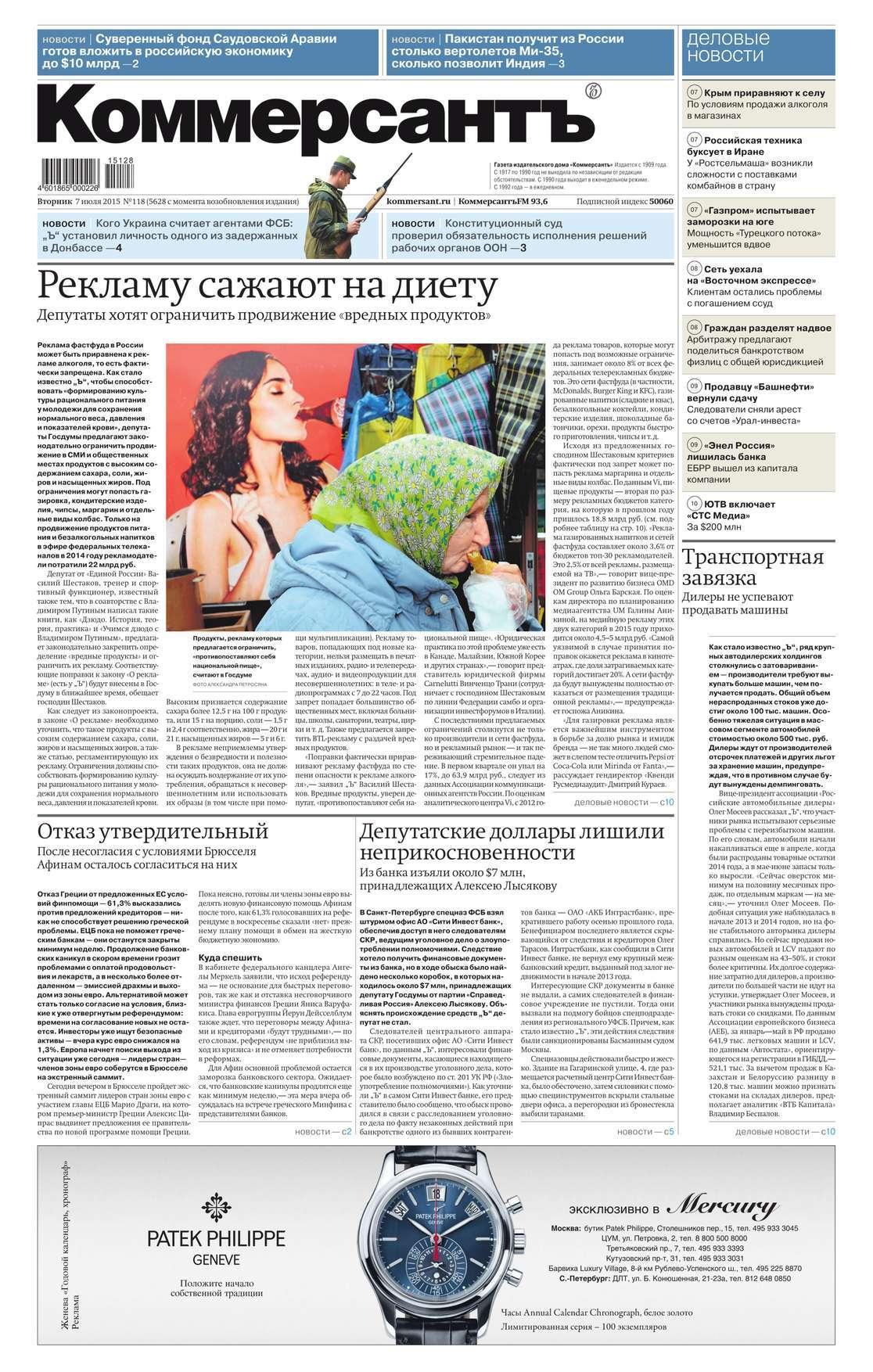 бесплатно КоммерсантЪ 118-2015 Скачать Редакция газеты КоммерсантЪ