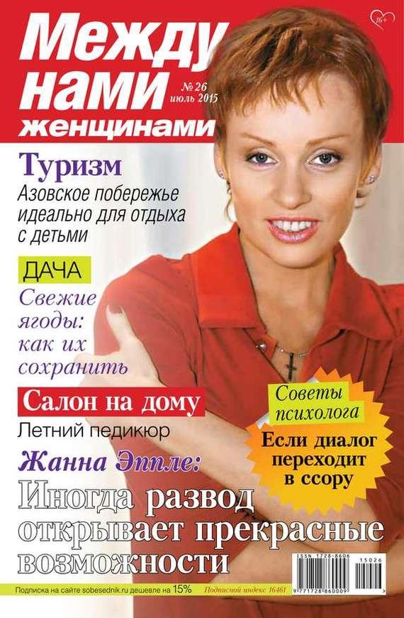 Книга Между нами, женщинами 14-2014