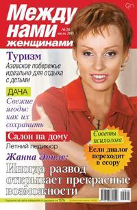 женщинами, Редакция журнала Между нами,  - Между нами, женщинами 26-2015