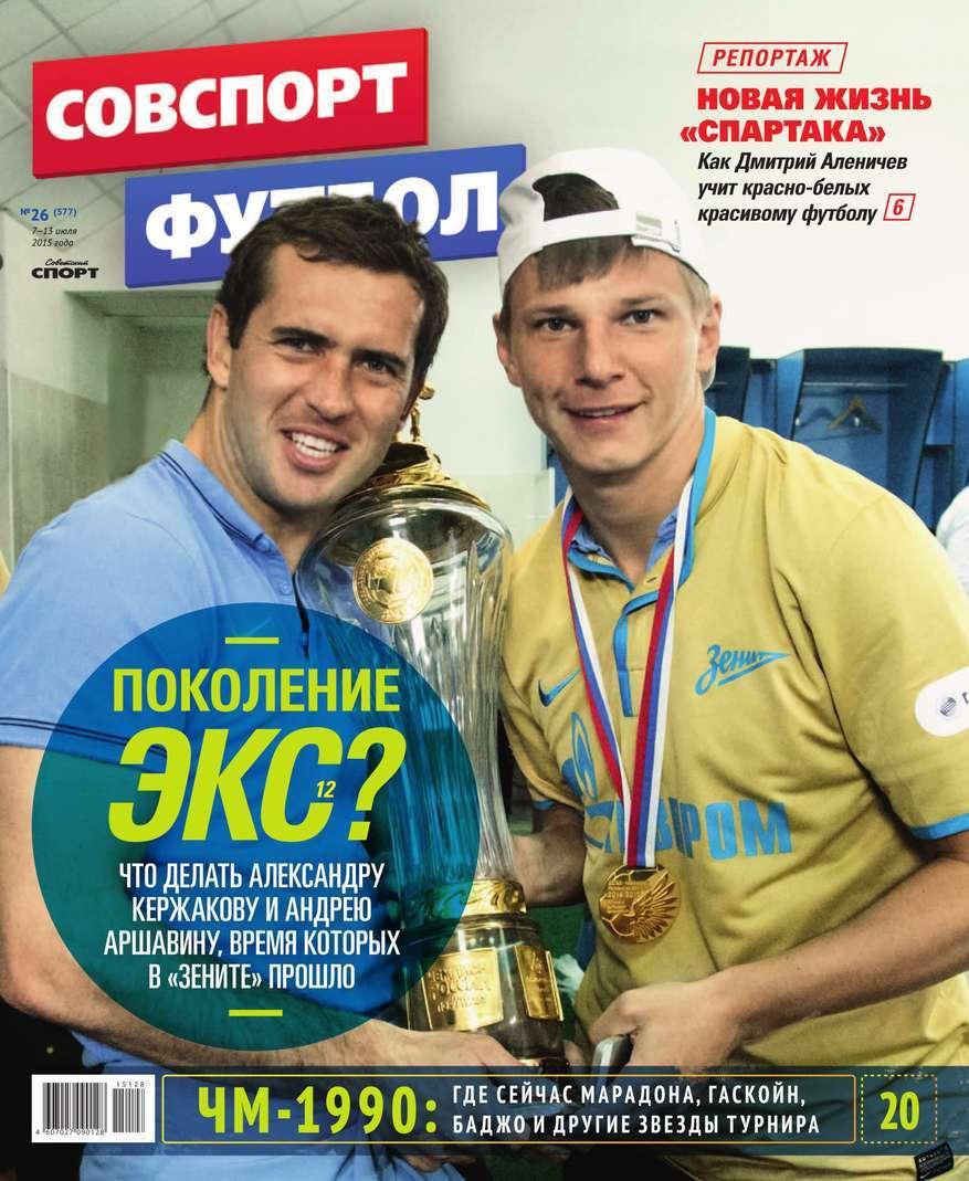 Редакция газеты Советский Спорт. Футбол Советский Спорт. Футбол 26-2015 купить билет на футбол германия 26 января