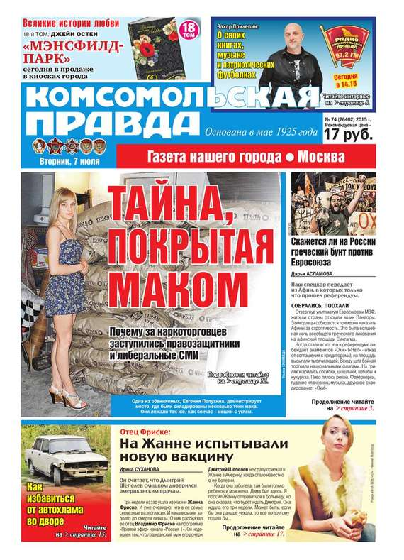 МК Московский комсомолец 18-2014 читать