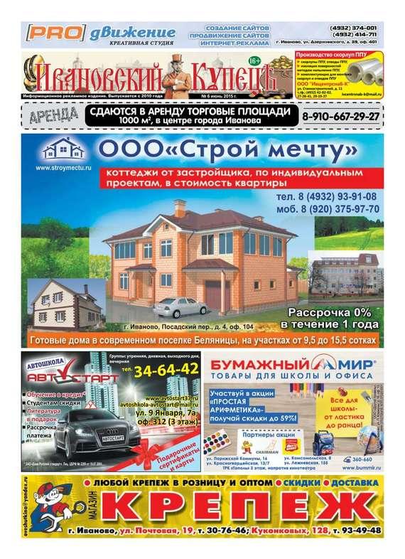 Редакция газеты Ивановский КупецЪ Ивановский КупецЪ 6-2015 кровати купить в г иваново