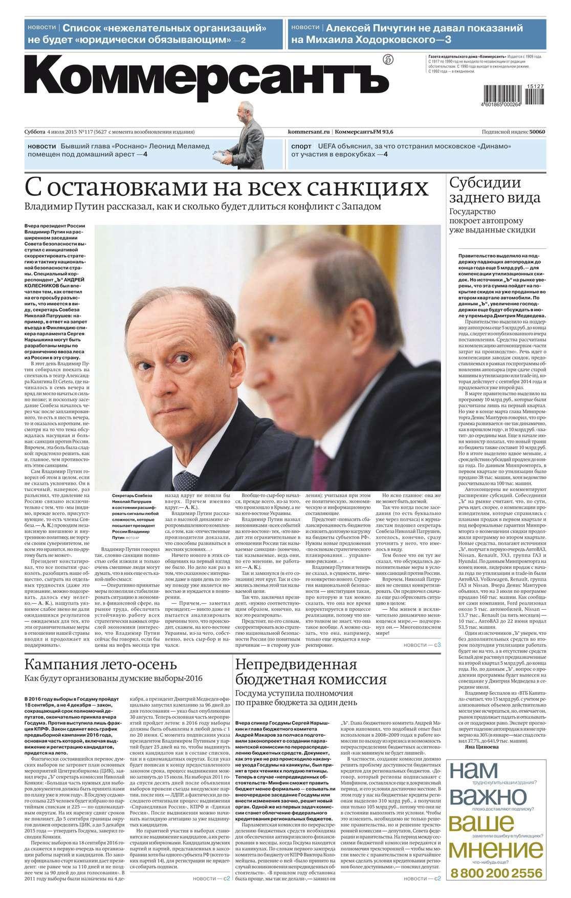 Редакция газеты КоммерсантЪ КоммерсантЪ 117-2015 бумажник wb14 117 2015