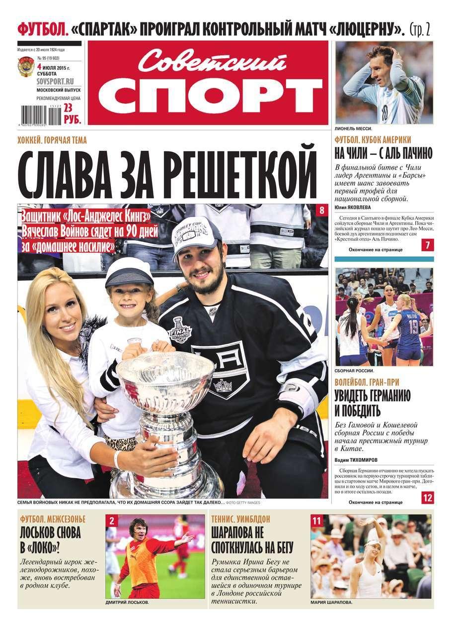 Советский спорт 95-2015
