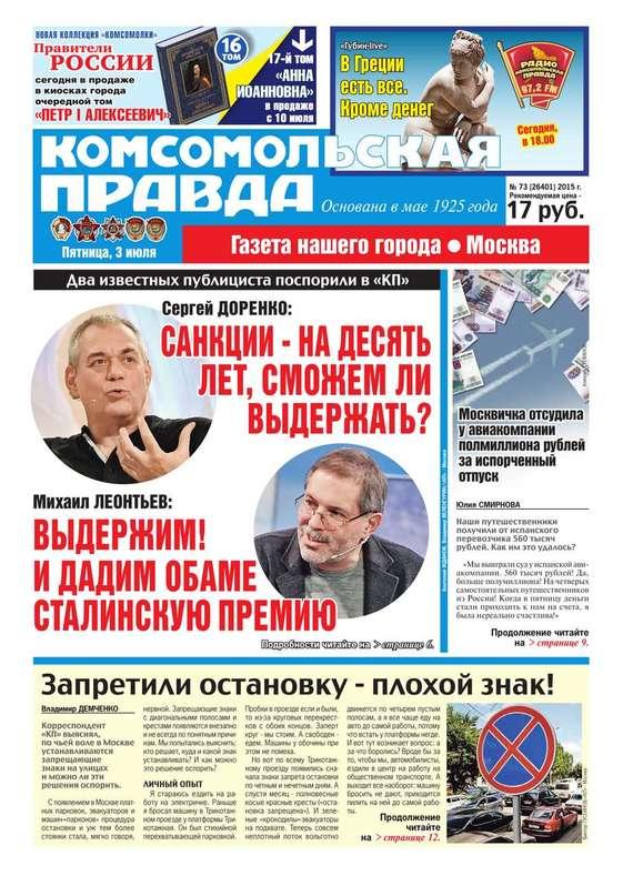 Комсомольская Правда. Москва 73-2015