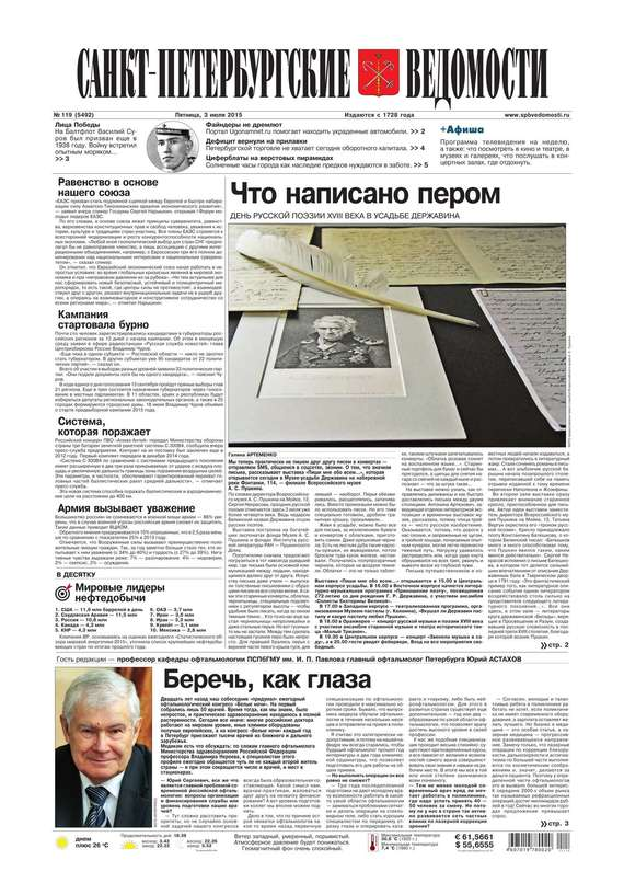 Санкт-Петербургские ведомости 119-2015 от ЛитРес