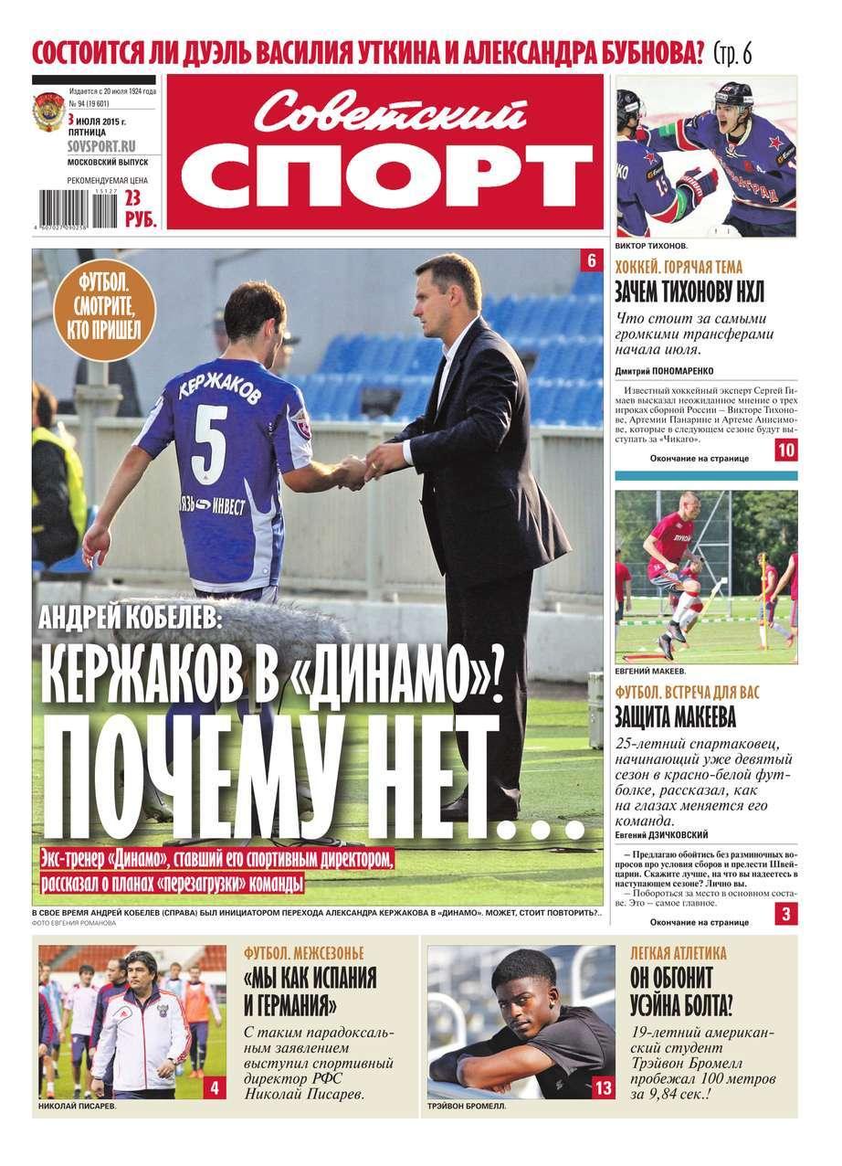Советский спорт 94-2015