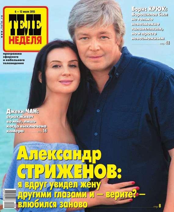 ТЕЛЕНЕДЕЛЯ для всей семьи. Москва 26-2015 от ЛитРес