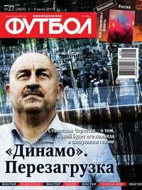 Футбол, Редакция газеты Советский Спорт.  - Советский Спорт. Футбол 27-2015
