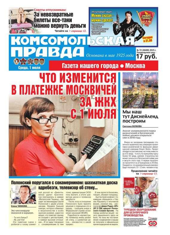 Комсомольская Правда. Москва 72-2015