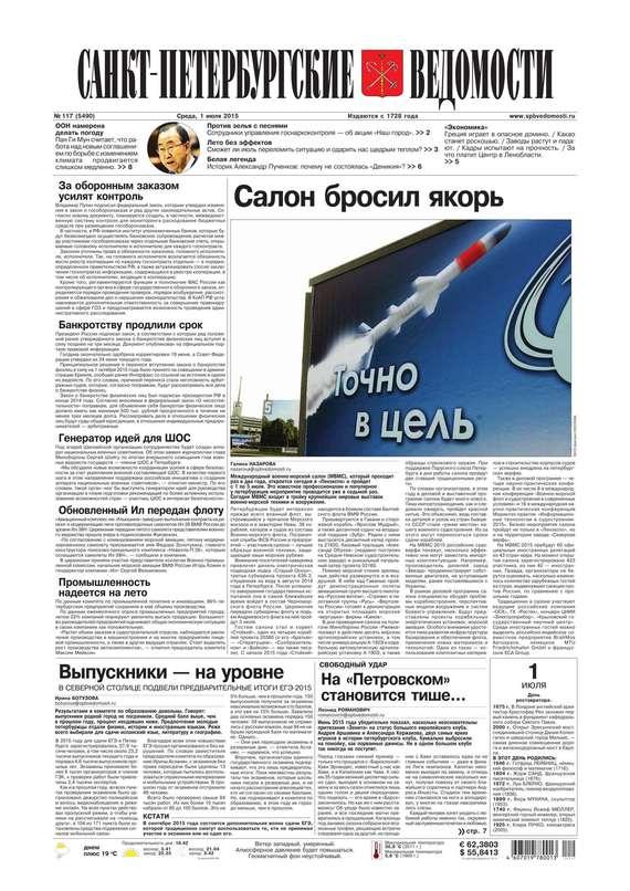 Санкт-Петербургские ведомости 117-2015 от ЛитРес