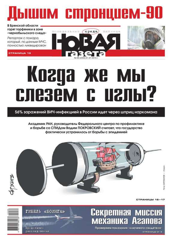 Редакция газеты Новая газета Новая газета 68-2015 павильон green glade скил