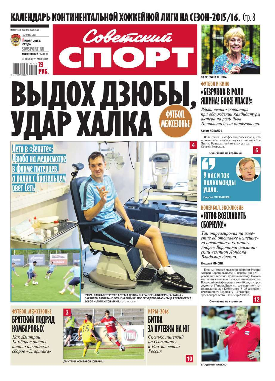 Советский спорт 92-2015