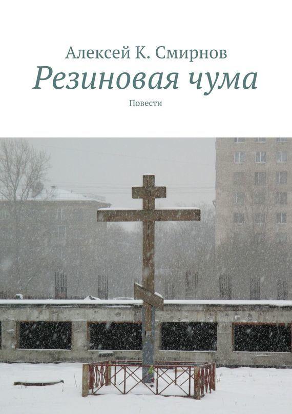 Алексей Константинович Смирнов Резиновая чума