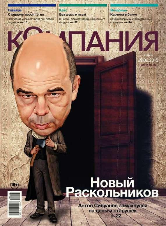 Источник: Редакция журнала Компания. Компания 24-2015