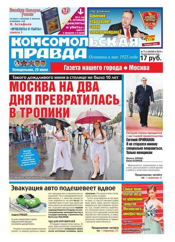 Комсомольская Правда. Москва 71п
