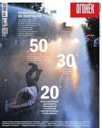 Огонёк, Редакция журнала  - Огонёк 25-2015