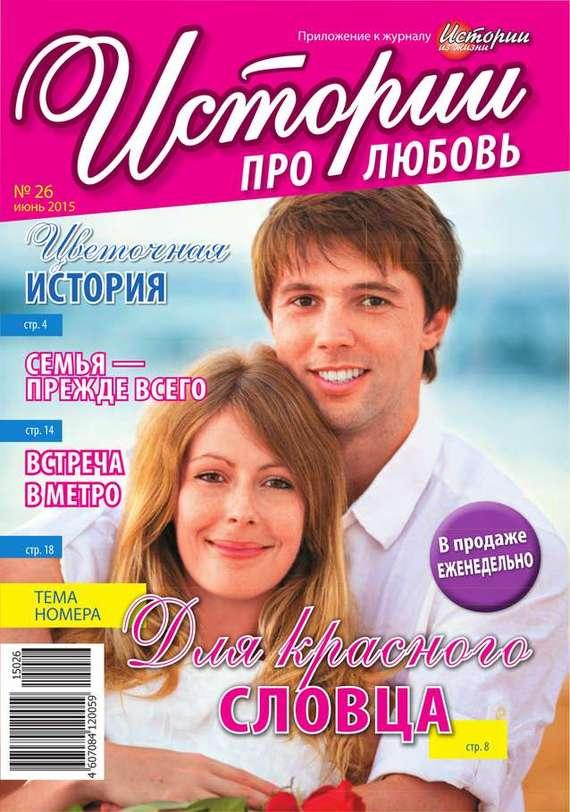 Истории про любовь 26