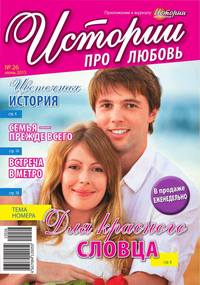 любовь, Редакция журнала Истории про  - Истории про любовь 26