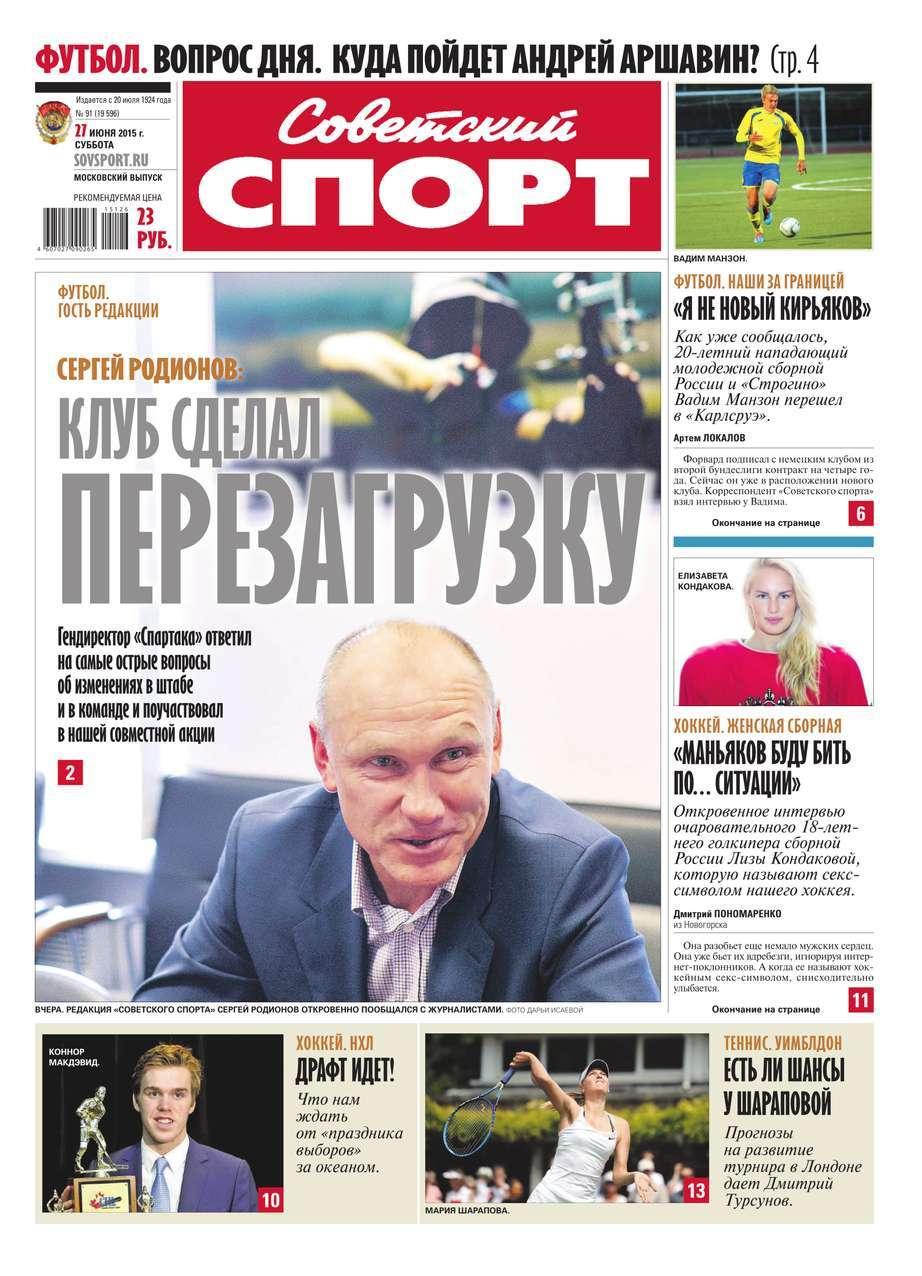 Советский спорт 91-2015