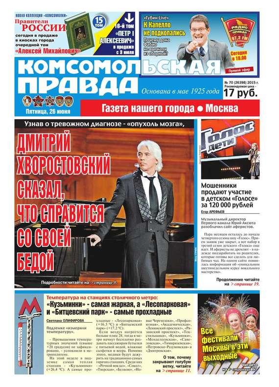 Комсомольская Правда. Москва 70-2015