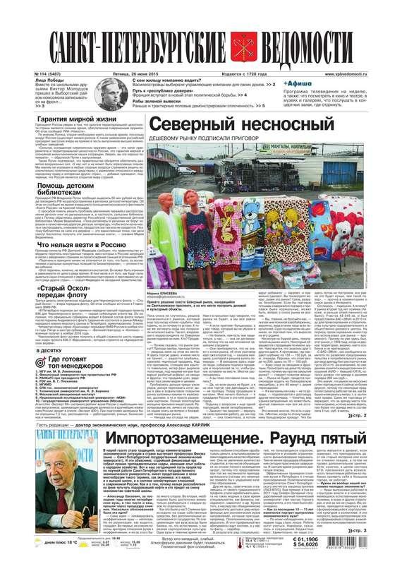 Санкт-Петербургские ведомости 114-2015 от ЛитРес