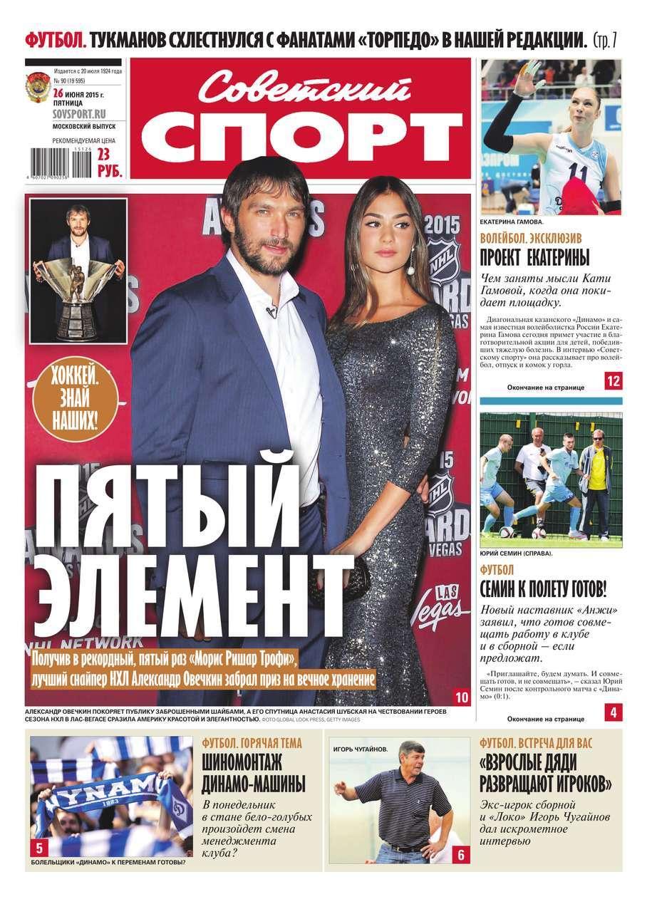 Советский спорт 90-2015