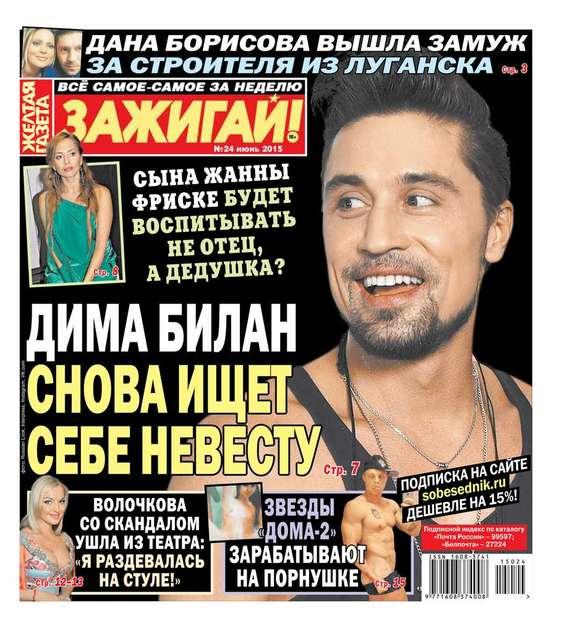 Желтая газета 24-2015 от ЛитРес