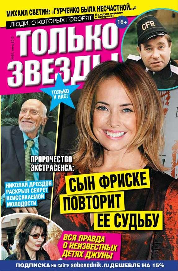 Желтая газета. Только звезды 24-2015 от ЛитРес