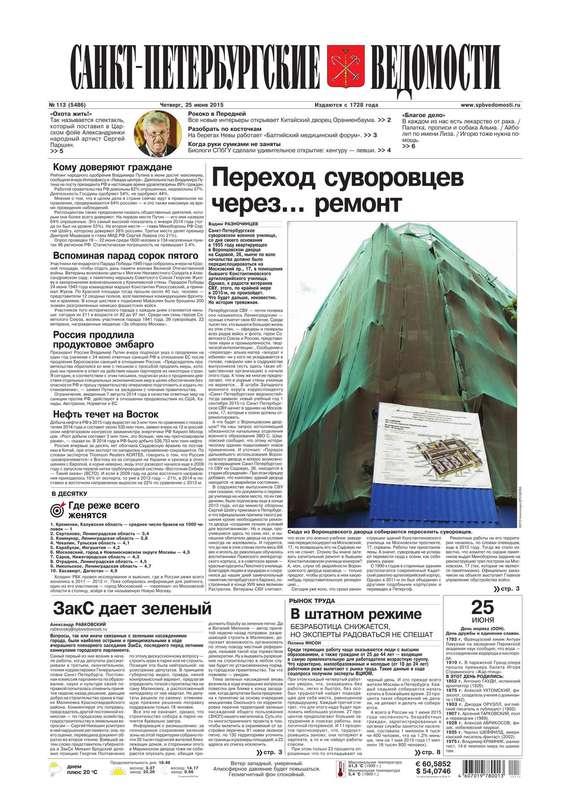 Санкт-Петербургские ведомости 113-2015 от ЛитРес