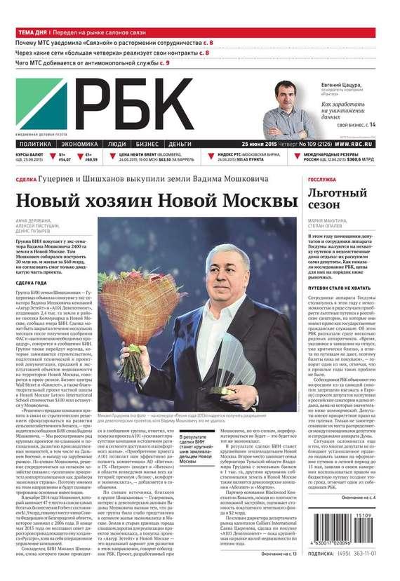 Ежедневная деловая газета РБК 217