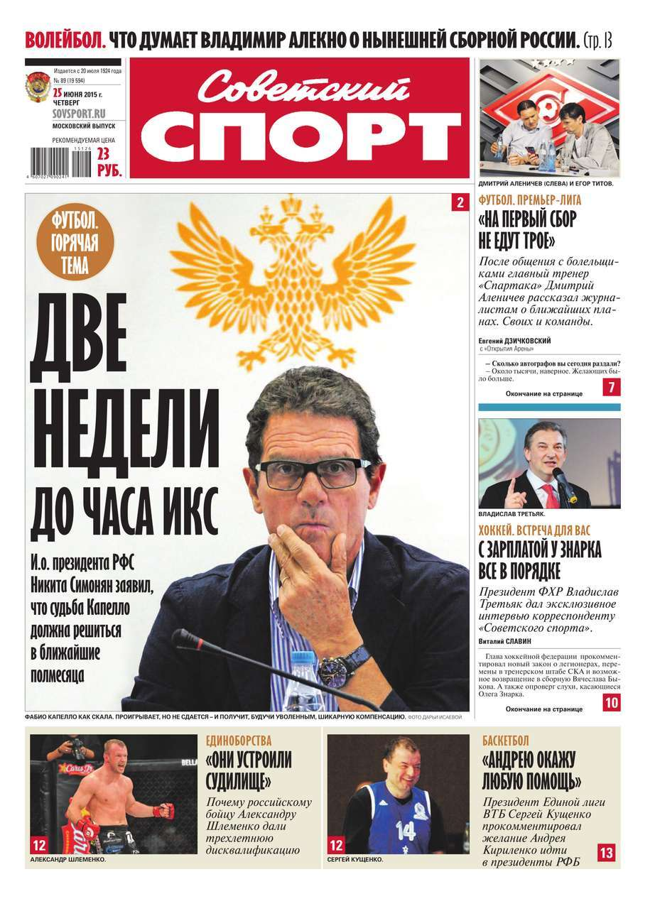Советский спорт 89-2015