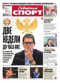 спорт, Редакция газеты Советский  - Советский спорт 89-2015