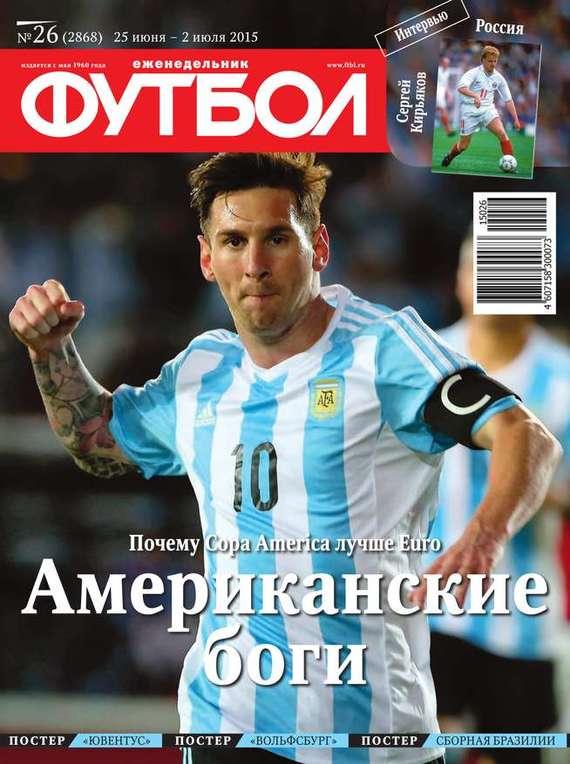 Редакция журнала Футбол Футбол 26-2015 купить билет на футбол германия 26 января