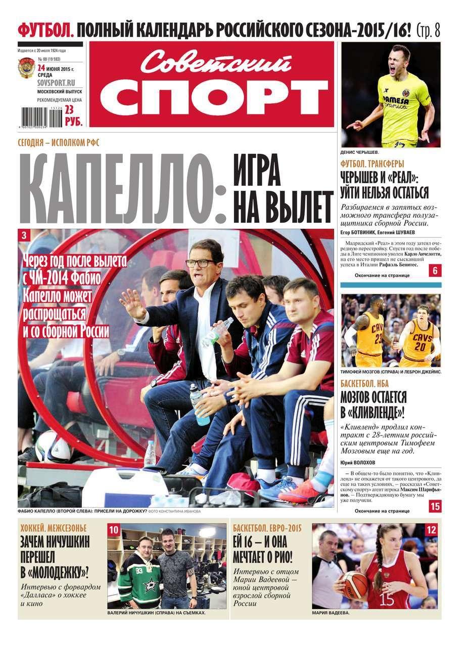 Советский спорт 88-2015