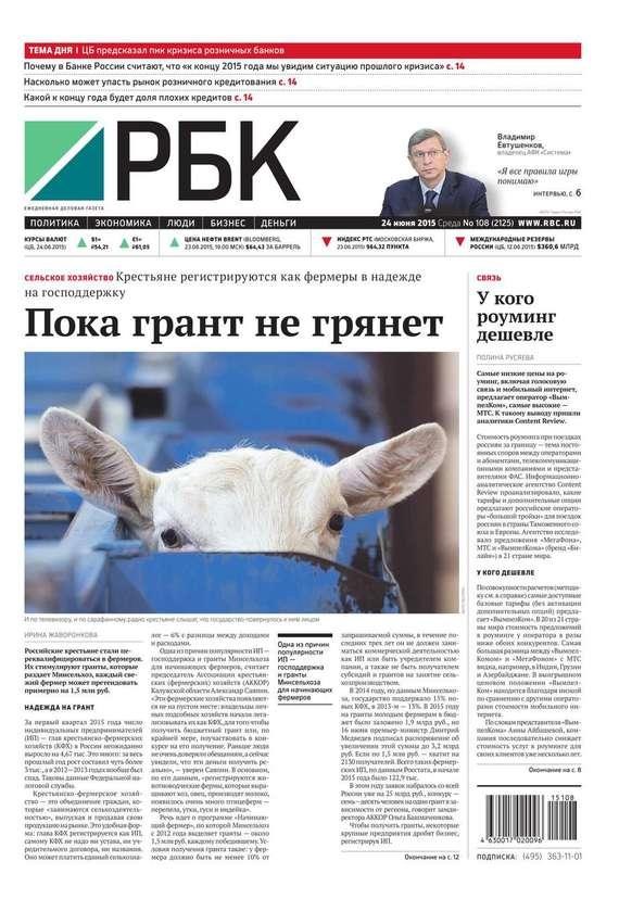 Ежедневная деловая газета РБК 108-2015