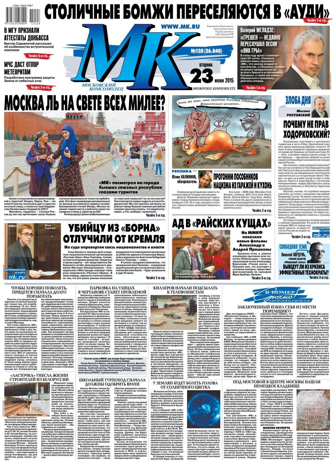 Редакция газеты МК Московский комсомолец МК Московский комсомолец 128-2015 цена 2017