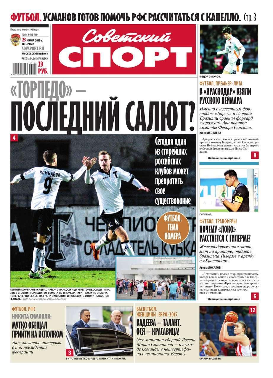 Советский спорт 88в