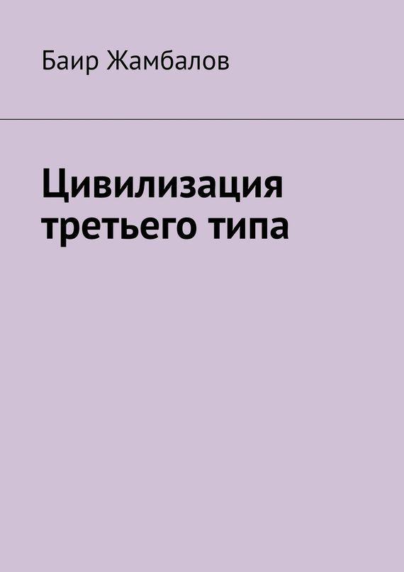 Баир Жамбалов Цивилизация третьего типа