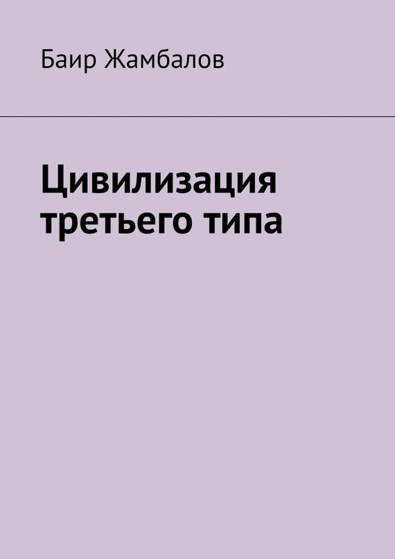 Баир Жамбалов Цивилизация третьего типа цена