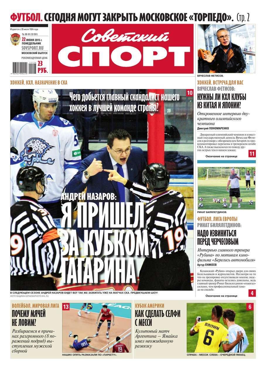 Советский спорт 88м