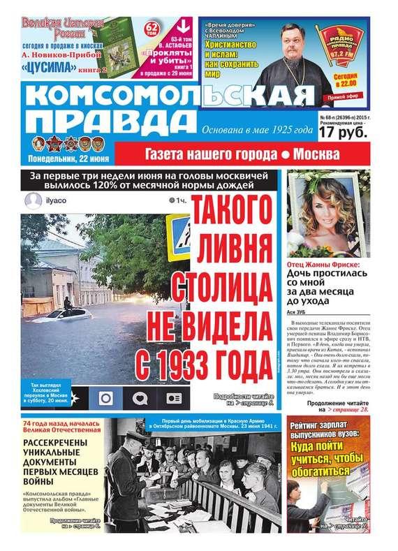 Комсомольская Правда. Москва 68п-2015